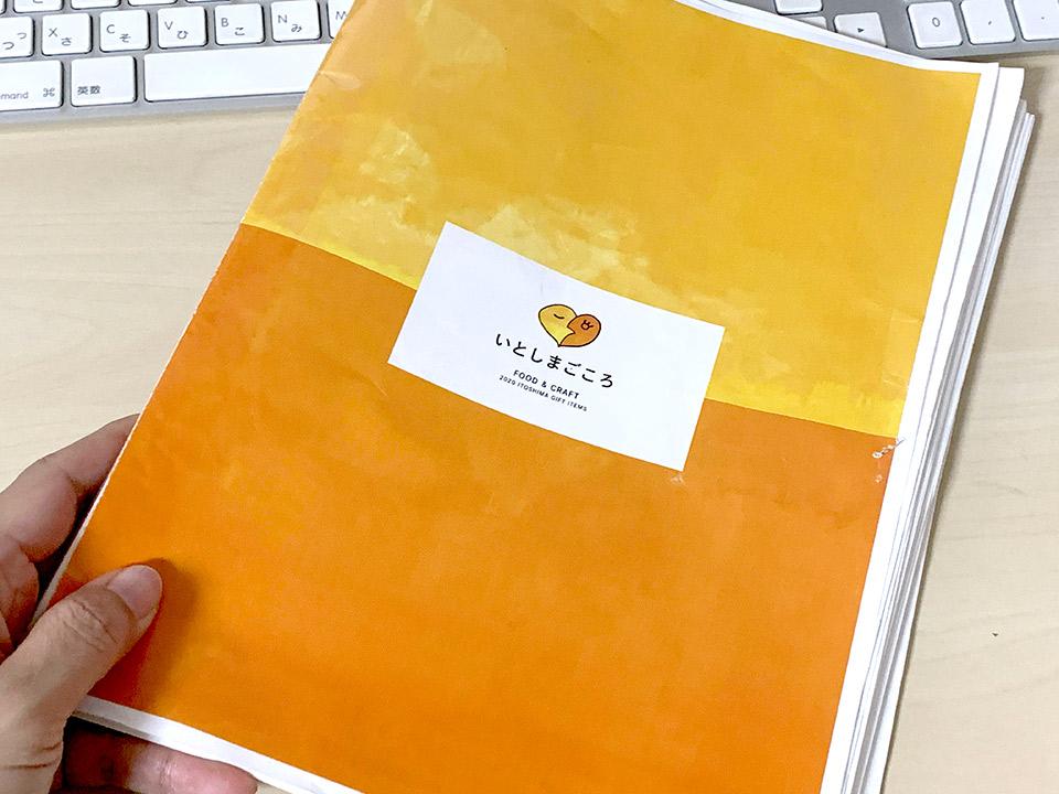 糸島商品の通販カタログを製作中!