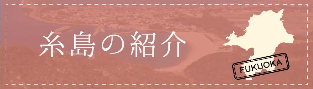 糸島の紹介